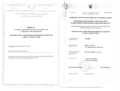 Субподрядчик строительных работ ООО Алекс Строй Групп_3
