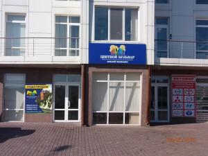 новый жилой комплекс в Ильичевске